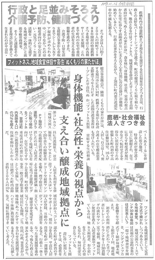 31北海道鷹栖町さつき苑: 日本のケアをよくしよう!全国高齢者 ...