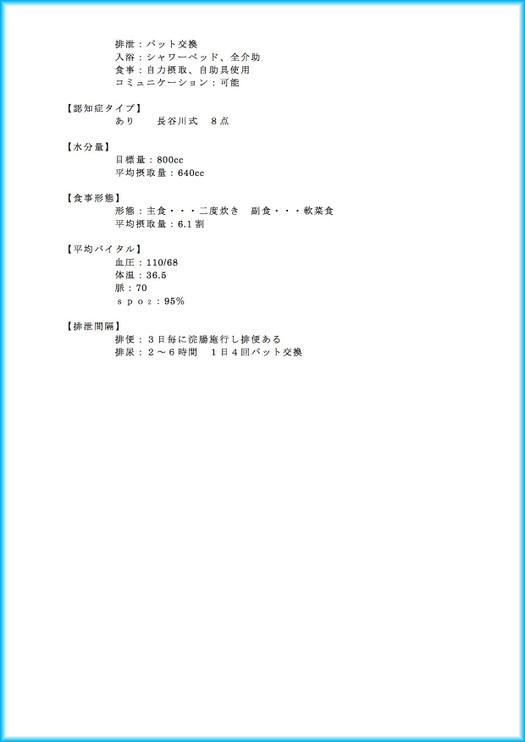 ◇ケースカンファレンス用(ケー...