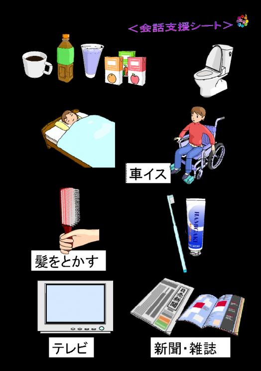 06介護の知識50: エビデンスに基づく介護 トータルケア 全国高齢者ケア ...